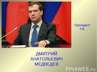 ДМИТРИЙАНАТОЛЬЕВИЧМЕДВЕДЕВ ПрезидентРФ
