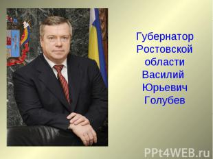 ГубернаторРостовской областиВасилий ЮрьевичГолубев