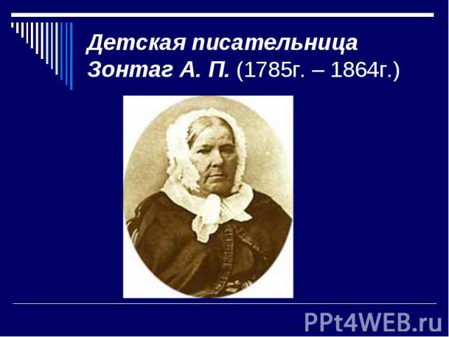 Детская писательницаЗонтаг А. П. (1785г. – 1864г.)