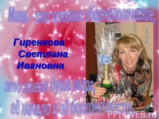 Мать - это понятие общечеловеческое, Гиренкова Светлана Ивановна это живая душа