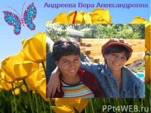 Андреева Вера Александровна