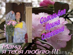 СоловьёваИринаОлеговна