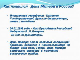 Как появился День Матери в России?Инициатива учреждения - Комитет Государственно