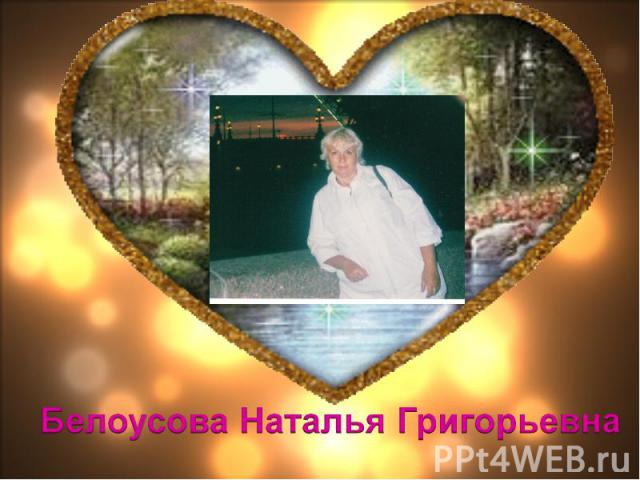 Белоусова Наталья Григорьевна
