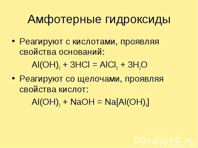 С чем реагируют амфотерные оксиды
