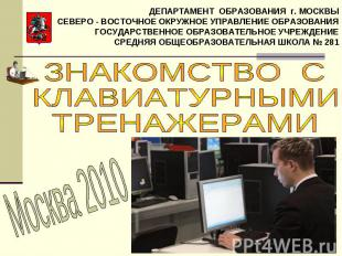 ДЕПАРТАМЕНТ ОБРАЗОВАНИЯ г. МОСКВЫ СЕВЕРО - ВОСТОЧНОЕ ОКРУЖНОЕ УПРАВЛЕНИЕ ОБРАЗОВ