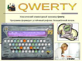 QWERTYКлассический клавиатурный тренажер Qwerty. Программа формирует устойчивый