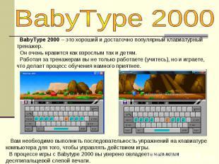 BabyType 2000 BabyType 2000 – это хороший и достаточно популярный клавиатурный т
