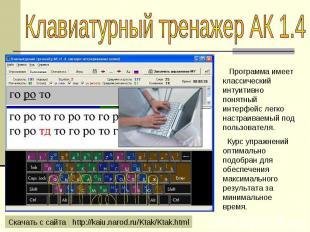 Клавиатурный тренажер АК 1.4 Программа имеет классический интуитивно понятный ин
