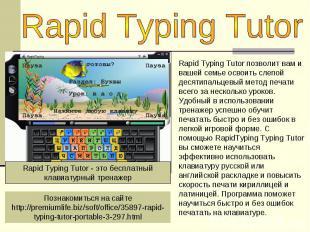 Rapid Typing TutorRapid Typing Tutor позволит вам и вашей семье освоить слепой д