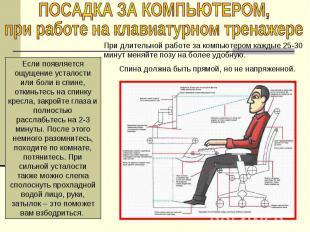 ПОСАДКА ЗА КОМПЬЮТЕРОМ,при работе на клавиатурном тренажереПри длительной работе