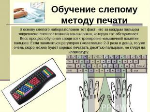 Обучение слепому методу печатиВоснову слепого набора положен тот факт, что за к