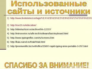 Использованные сайты и источникиhttp://www.liveinternet.ru/tags/%EA%EB%E0%E2%E8%