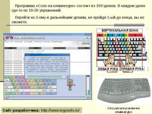 Программа «Соло на клавиатуре» состоит из 100 уроков. В каждом уроке где-то по 1