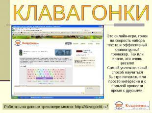 КЛАВАГОНКИЭто онлайн-игра, гонки на скорость набора текста и эффективный клавиат