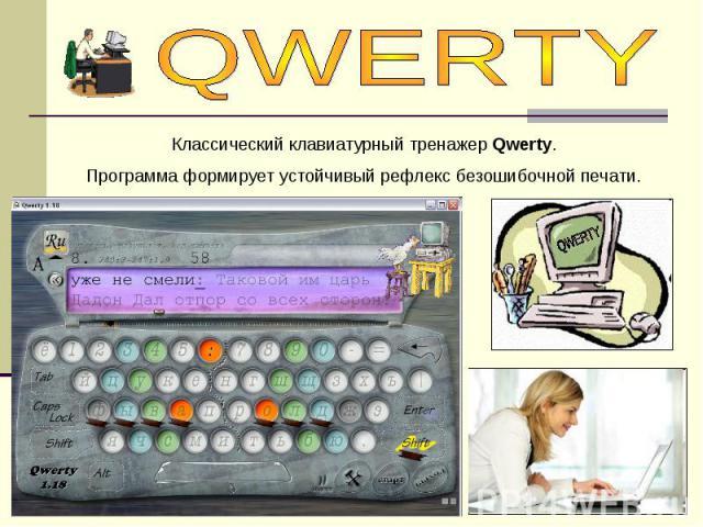 QWERTYКлассический клавиатурный тренажер Qwerty. Программа формирует устойчивый рефлекс безошибочной печати.