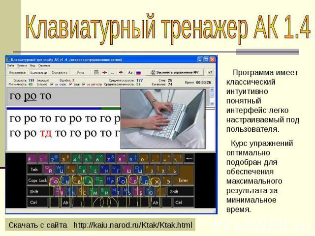 Клавиатурный тренажер АК 1.4 Программа имеет классический интуитивно понятный интерфейс легко настраиваемый под пользователя. Курс упражнений оптимально подобран для обеспечения максимального результата за минимальное время.