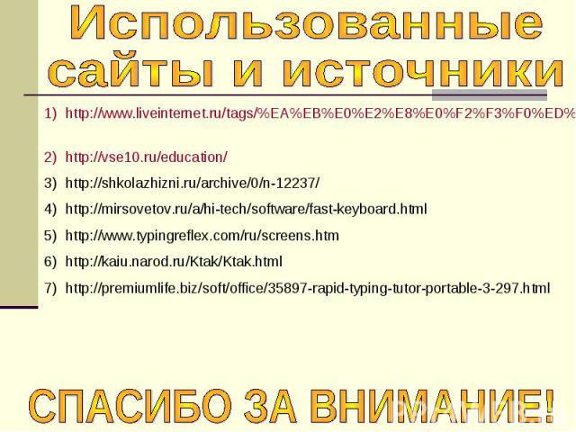 Использованные сайты и источникиhttp://www.liveinternet.ru/tags/%EA%EB%E0%E2%E8%E0%F2%F3%F0%ED%FB%E5+%F2%F0%E5%ED%E0%E6%E5%F0%FB/ http://vse10.ru/education/ http://shkolazhizni.ru/archive/0/n-12237/ http://mirsovetov.ru/a/hi-tech/software/fast-keybo…