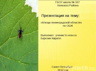 ГБОУ школа № 337 Невского Района Презентация на тему: «Клещи ленинградской облас