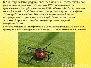 В 2008 году в Ленинградской области в лечебно – профилактические учреждения за