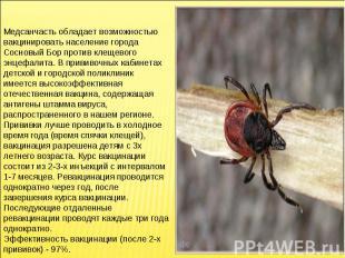 Медсанчасть обладает возможностью вакцинировать население города Сосновый Бор пр