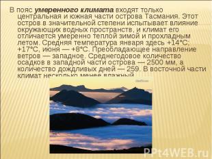 В пояс умеренного климата входят только центральная и южная части острова Тасман