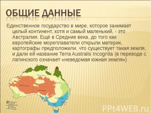 ОБЩИЕ ДАННЫЕЕдинственное государство в мире, которое занимает целый континент, х