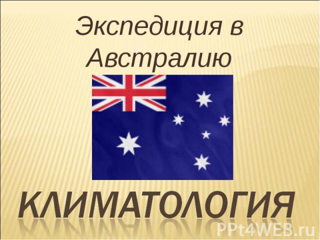 Экспедиция в Австралию Климатология