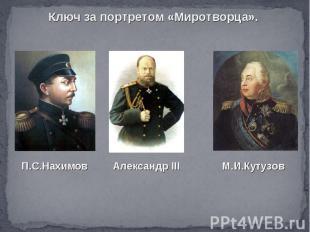 Ключ за портретом «Миротворца».