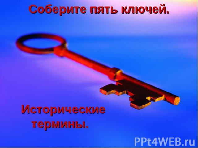Соберите пять ключей.Исторические термины.