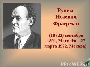 Рувим Исаевич Фраерман (10 (22) сентября 1891, Могилёв—27 марта 1972, Москва)