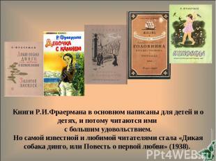 Книги Р.И.Фраермана в основном написаны для детей и о детях, и потому читаются и