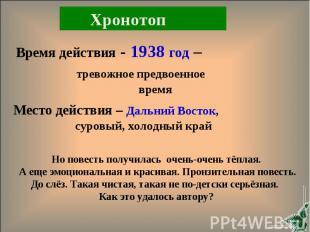 ХронотопВремя действия - 1938 год – тревожное предвоенное времяМесто действия –