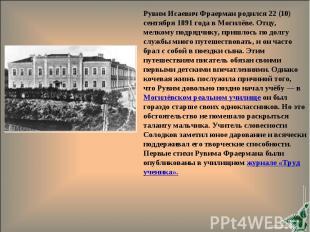 Рувим Исаевич Фраерман родился 22 (10) сентября 1891 года в Могилёве. Отцу, мелк