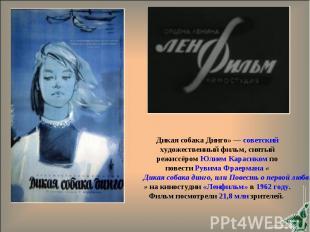 Дикая собака Динго» — советский художественный фильм, снятый режиссёром Юлием Ка