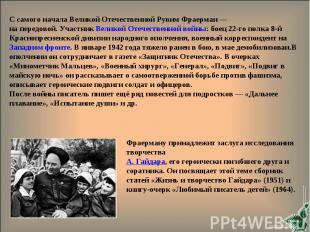 С самого начала Великой Отечественной Рувим Фраерман — на передовой. Участник Ве