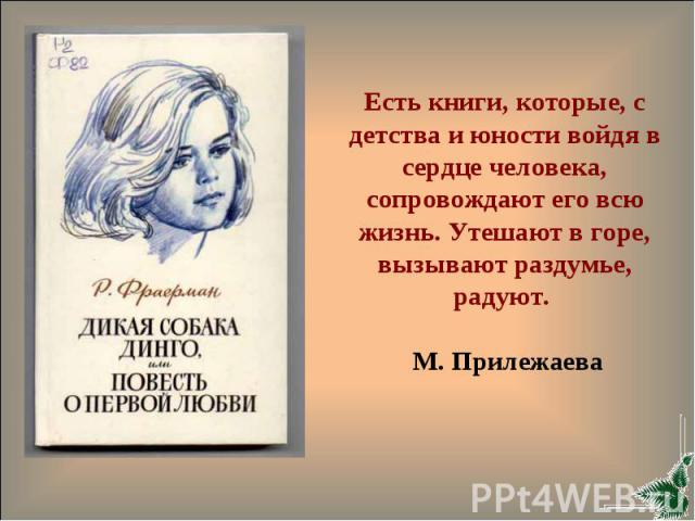 Есть книги, которые, с детства и юности войдя в сердце человека, сопровождают его всю жизнь. Утешают в горе, вызывают раздумье, радуют. М. Прилежаева