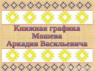 Книжная графика Мошева Аркадия Васильевича