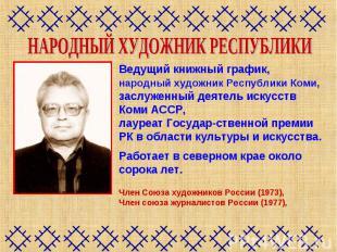 НАРОДНЫЙ ХУДОЖНИК РЕСПУБЛИКИВедущий книжный график, народный художник Республики