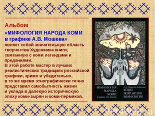 Альбом «МИФОЛОГИЯ НАРОДА КОМИ в графике А.В. Мошева» являет собой значительную о