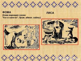 """ФОМА(Коми вариация сказки """"Кот в сапогах"""". Прим. админ. сайта.)ЛИСА"""