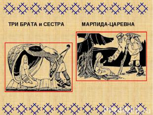 ТРИ БРАТА и СЕСТРАМАРПИДА-ЦАРЕВНА