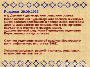 Родился 29.09.1936 в д. Демино Кудымкарского сельского совета. После окончания К