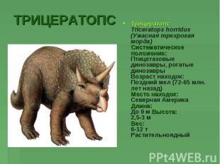 ТРИЦЕРАТОПСТрицератопсTriceratops horridus (Ужасная трехрогая морда)Систематичес