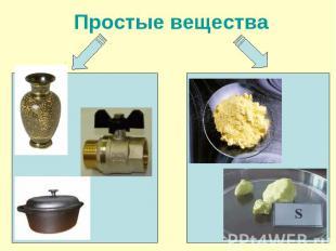 Простые вещества