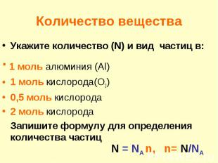Количество веществаУкажите количество (N) и вид частиц в: ∙ 1 моль алюминия (Al)