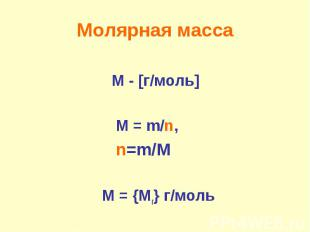 Молярная массаМ - [г/моль] М = m/n, n=m/M M = {Mr} г/моль