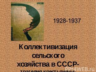 1928-1937 Коллективизация сельского хозяйства в СССР-трагедия крестьянина-тружен