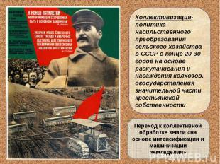 Коллективизация-политика насильственного преобразования сельского хозяйства в СС