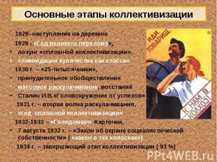 Основные этапы коллективизации 1928- наступление на деревню 1929 - «Год великого